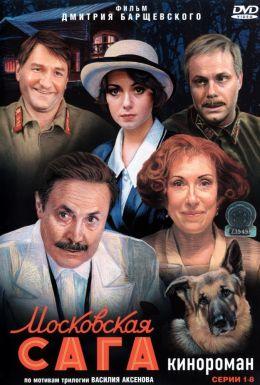 """Постер к фильму """"Московская сага"""" (2004)"""