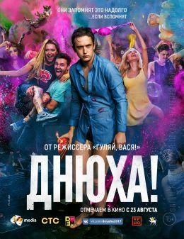 """Постер к фильму """"Днюха!"""" (2017)"""