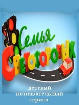 """Постер к фильму """"Семья Светофоровых"""" (2016)"""
