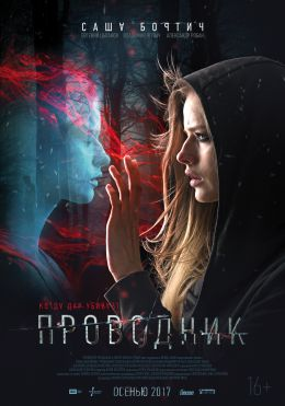 """Постер к фильму """"Проводник"""" (2018)"""