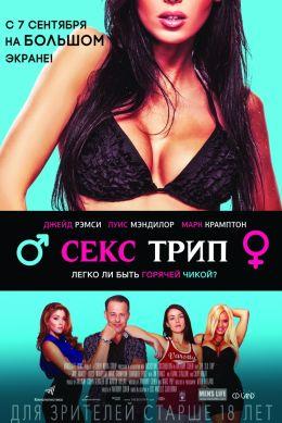 Звёзды кино занимаются сексом видео