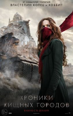 "Poster for the film ""The Chronicles of Predatory Cities"" / Mortal Engines / (2018)"