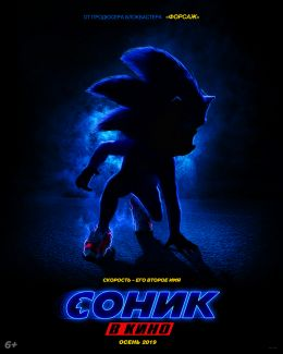 """Постер к фильму """"Соник в кино"""" /Sonic the Hedgehog/ (2019)"""