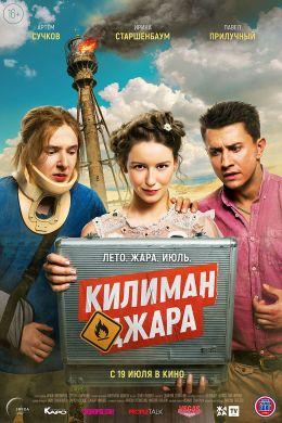 """Постер к фильму """"КилимандЖара"""" (2018)"""