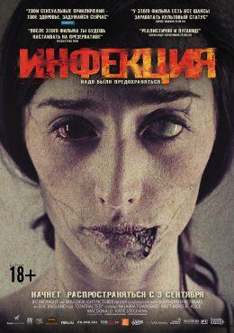 """Постер к фильму """"Инфекция"""" /Contracted/ (2013)"""