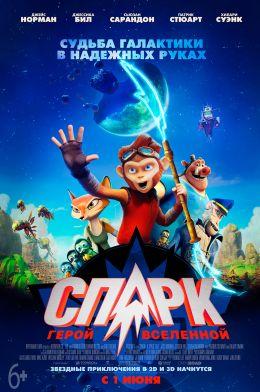 """Постер к фильму """"Спарк: Герой Вселенной"""" /Spark: A Space Tail/ (2016)"""