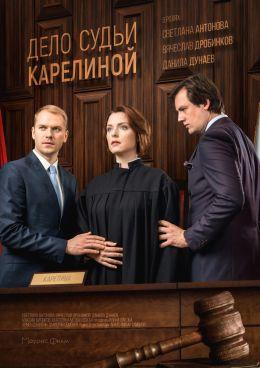 Дело судьи Карелиной