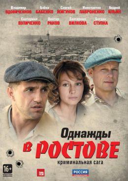 """Постер к фильму """"Однажды в Ростове"""" (2012)"""