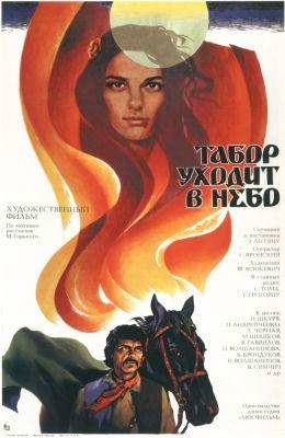 """Постер к фильму """"Табор уходит в небо"""" (1976)"""