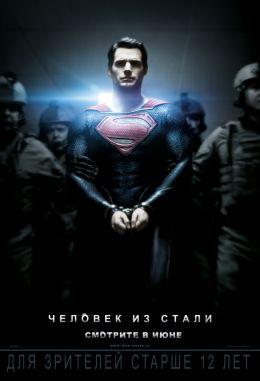 """Постер к фильму """"Человек из стали"""" /Man of Steel/ (2013)"""