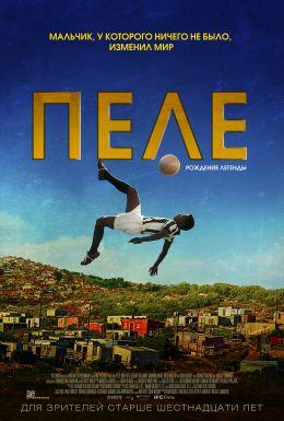 """Постер к фильму """"Пеле: Рождение легенды"""" /Pelé: Birth of a Legend/ (2016)"""