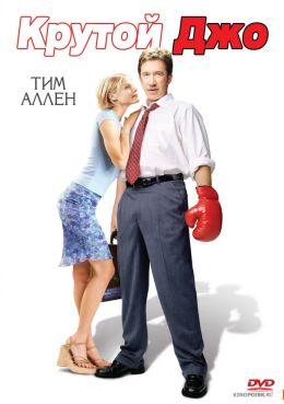 """Постер к фильму """"Крутой Джо"""" /Joe Somebody/ (2001)"""