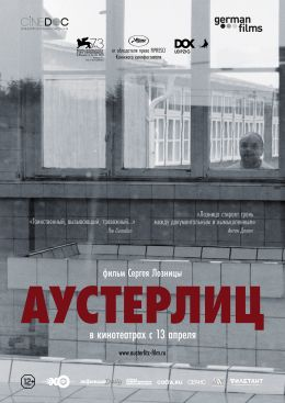 "Постер к фильму ""Аустерлиц"" /Austerlitz/ (2016)"