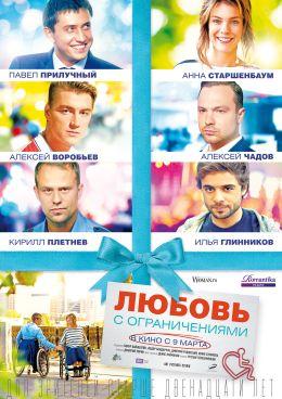 """Постер к фильму """"Любовь с ограничениями"""" (2016)"""