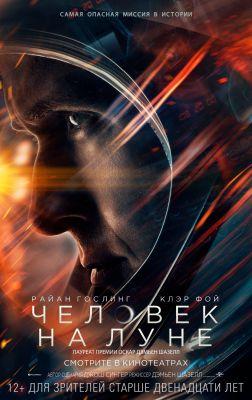 """Постер к фильму """"Человек на Луне"""" /First Man/ (2018)"""