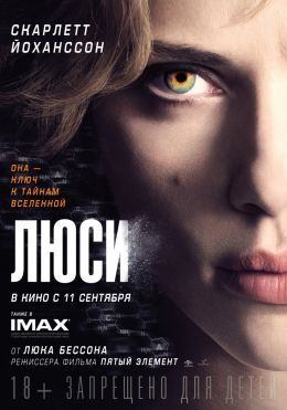 """Постер к фильму """"Люси"""" /Lucy/ (2014)"""