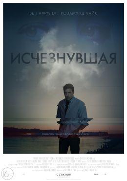 """Постер к фильму """"Исчезнувшая"""" /Gone Girl/ (2014)"""