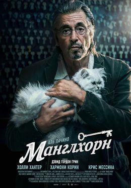 "Постер к фильму ""Манглхорн"" /Manglehorn/ (2014)"