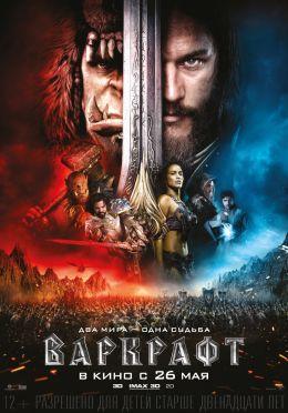 """Постер к фильму """"Варкрафт"""" /Warcraft/ (2016)"""