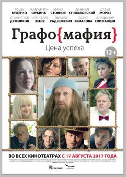 """Постер к фильму """"Графомафия"""" (2017)"""