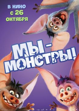 "Постер к фильму ""Мы — монстры"" /Monster Family/ (2017)"