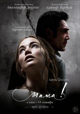 "Постер к фильму ""мама!"" /mother!/ (2017)"