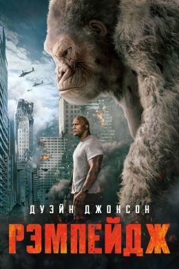 "Постер к фильму ""Рэмпейдж"" /Rampage/ (2018)"