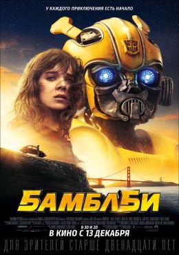 """Постер к фильму """"Бамблби"""" /Bumblebee/ (2018)"""