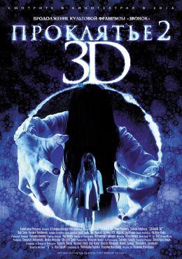 """Постер к фильму """"Проклятье 3D 2"""" /Sadako 3D 2/ (2013)"""