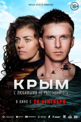 """Постер к фильму """"Крым"""" (2017)"""