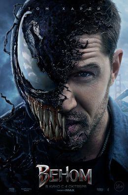 "Постер к фильму ""Веном"" /Venom/ (2018)"
