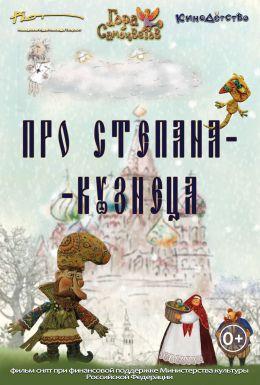 """Постер к фильму """"Про Степана-Кузнеца"""" (2017)"""