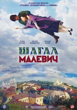 """Постер к фильму """"Шагал – Малевич"""" (2013)"""
