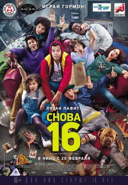 """Постер к фильму """"Снова 16"""" /16 ans ou presque/ (2013)"""