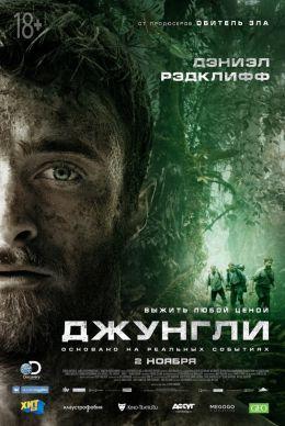 "Постер к фильму ""Джунгли"" /Jungle/ (2017)"