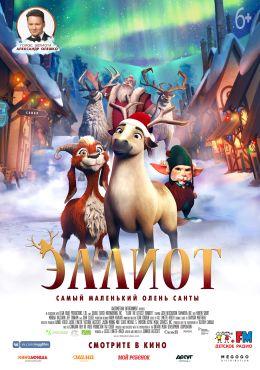 """Постер к фильму """"Эллиот"""" /Elliot the Littlest Reindeer/ (2018)"""