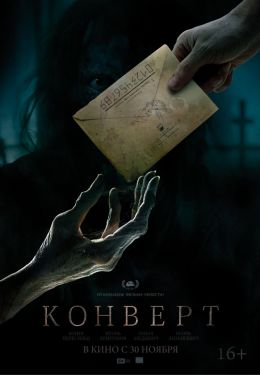 """Poster for the movie """"Envelope"""" (2017)"""