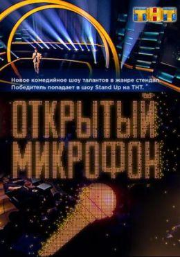 """Постер к фильму """"Открытый микрофон"""" (2017)"""