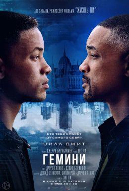 """Постер к фильму """"Гемини"""" /Gemini Man/ (2019)"""