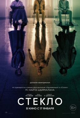 """A poster for the film """"Glass"""" / Glass / (2019)"""