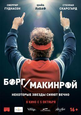 "Постер к фильму ""Борг/ Макинрой"" /Borg vs McEnroe/ (2017)"