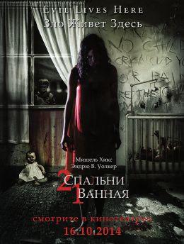 """Постер к фильму """"2 спальни, 1 ванная"""" /2 Bedroom 1 Bath/ (2014)"""