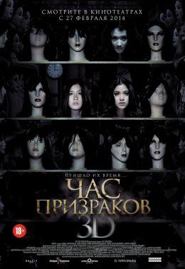 """Постер к фильму """"Час призраков"""" /3 A.M. 3D/ (2012)"""