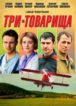 """Постер к фильму """"Три товарища"""" (2012)"""