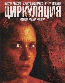 """Постер к фильму """"Круговорот"""" /Circulation/ (2008)"""