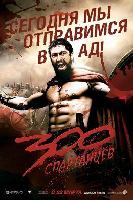 """Постер к фильму """"300 спартанцев"""" /300/ (2006)"""