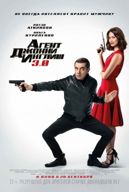"Постер к фильму ""Агент Джонни Инглиш 3.0"" /Johnny English Strikes Again/ (2018)"