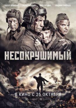 """Постер к фильму """"Несокрушимый"""" (2018)"""