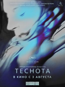 """Poster for the movie """"Tesnota"""" (2017)"""