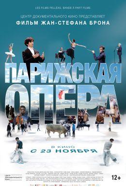 """Постер к фильму """"Парижская опера"""" /L'Opéra/ (2017)"""